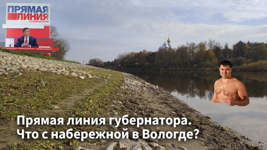 Прямая линия губернатора Кувшинникова. Набережная Вологды.jpg