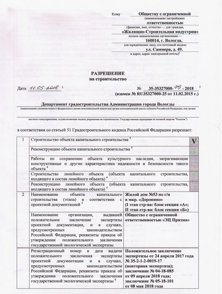 Тихая-Дальняя-Фрязиновская-Карла Маркса. Вологда (1).PNG