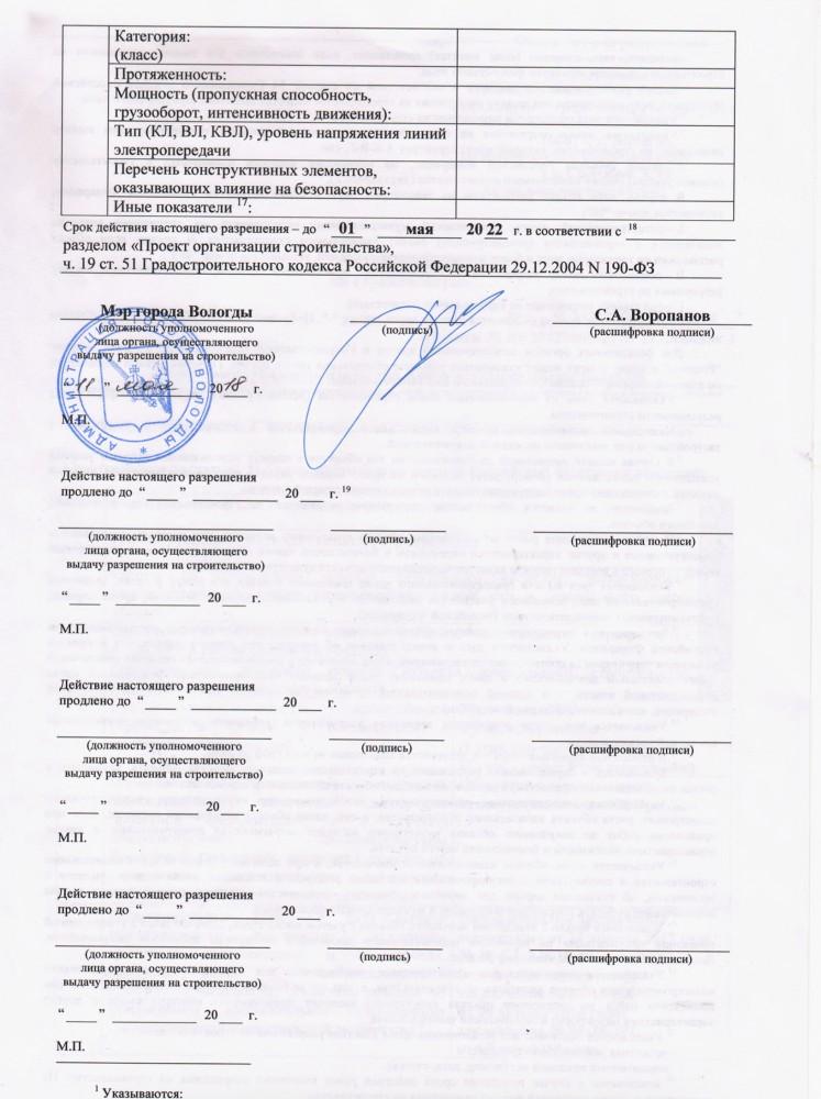 Тихая-Дальняя-Фрязиновская-Карла Маркса. Вологда (3).PNG