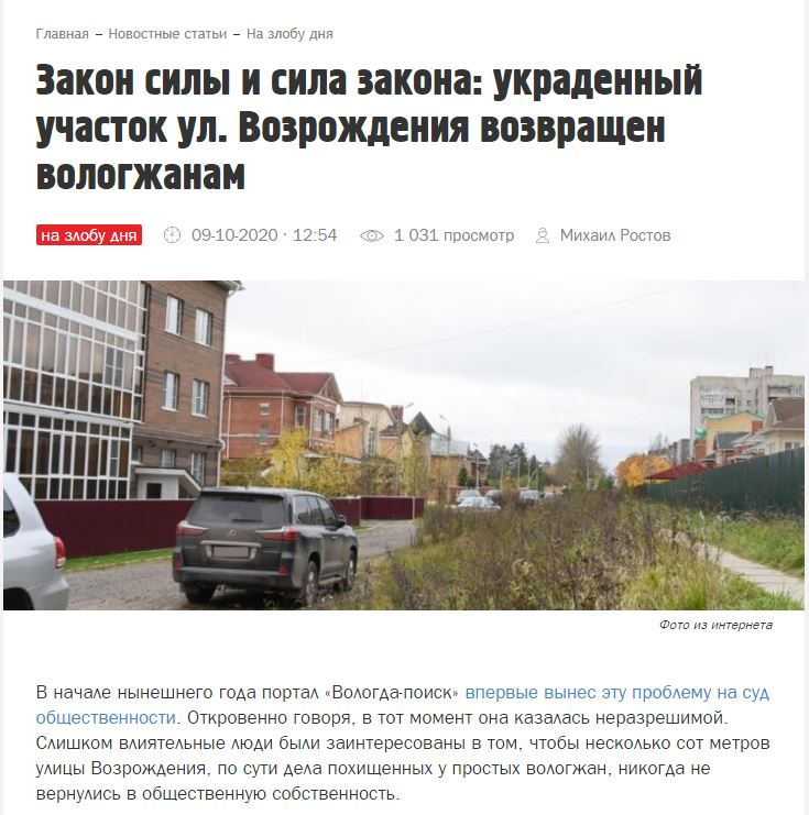 Вологда. Дорога на Возрождения с заборами (8).jpg