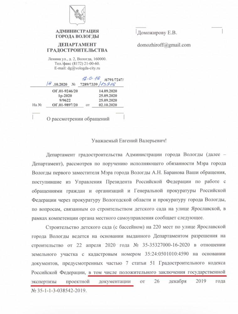 Вологда. Сквер или детсад на Ярославской (1).PNG