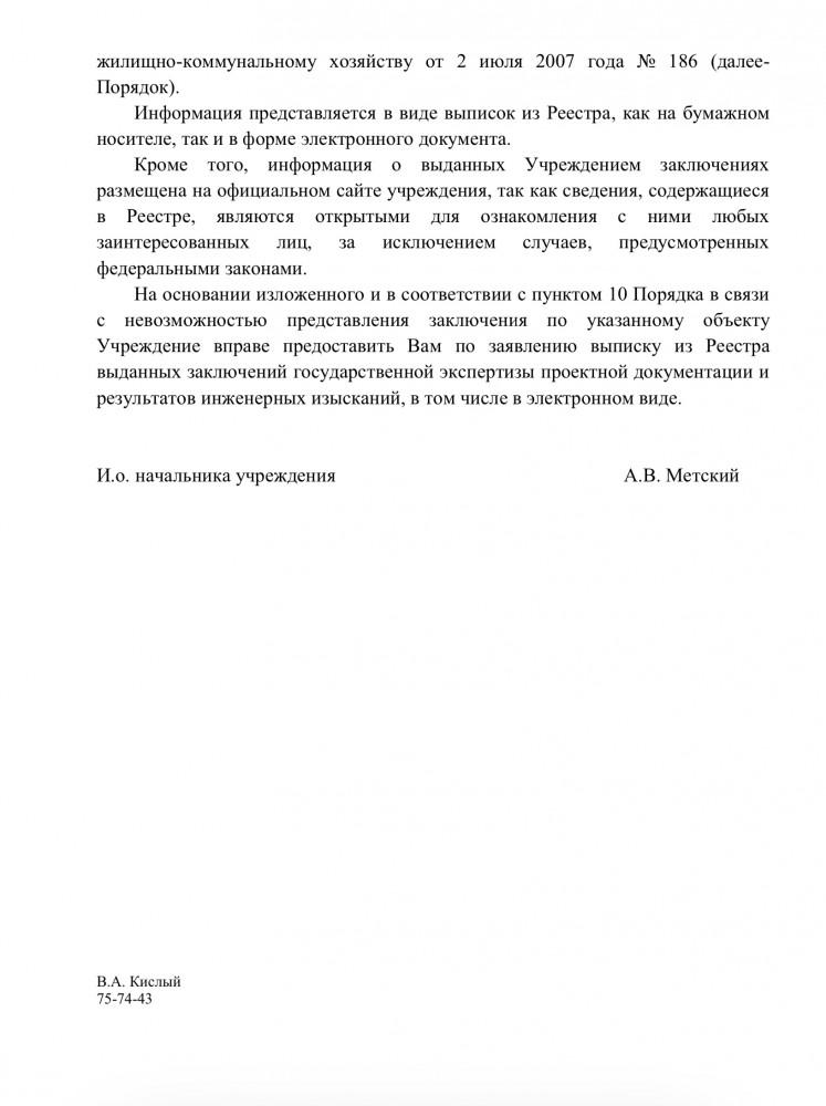 липовая экспертиза по детсаду на Ярославской. Вологда (2).PNG