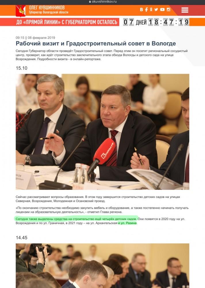 Лживый губернатор Кувшинников и детсад на Разина.JPG