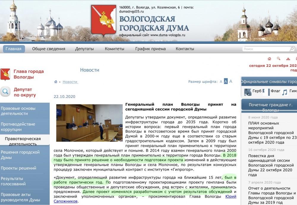 Генплан Вологды 2020 и сервитутки из Гордумы (3).JPG