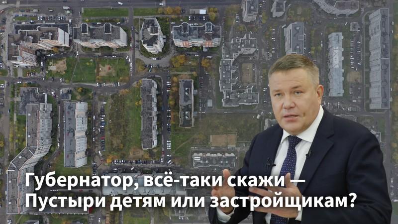 Губернатор Кувшинников и точечная застройка с Генпланом (1).jpg