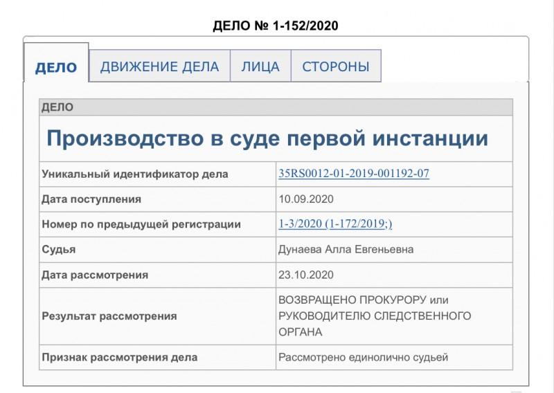 Решение суда по аварии Доможирова.JPG