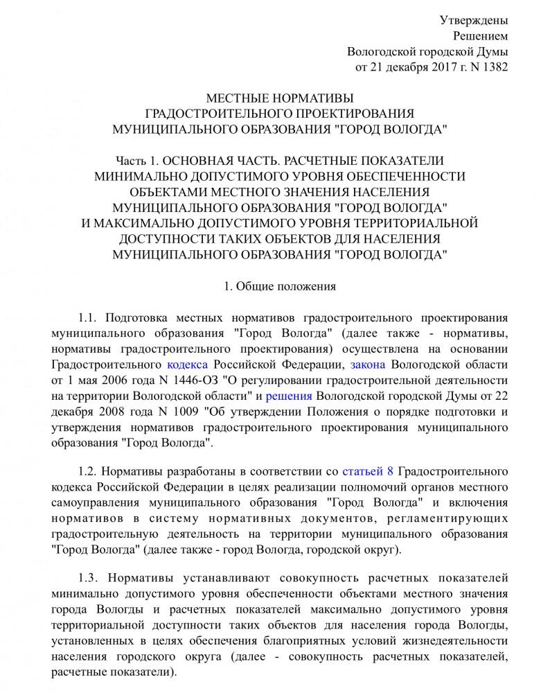 МНГП Вологды.PNG