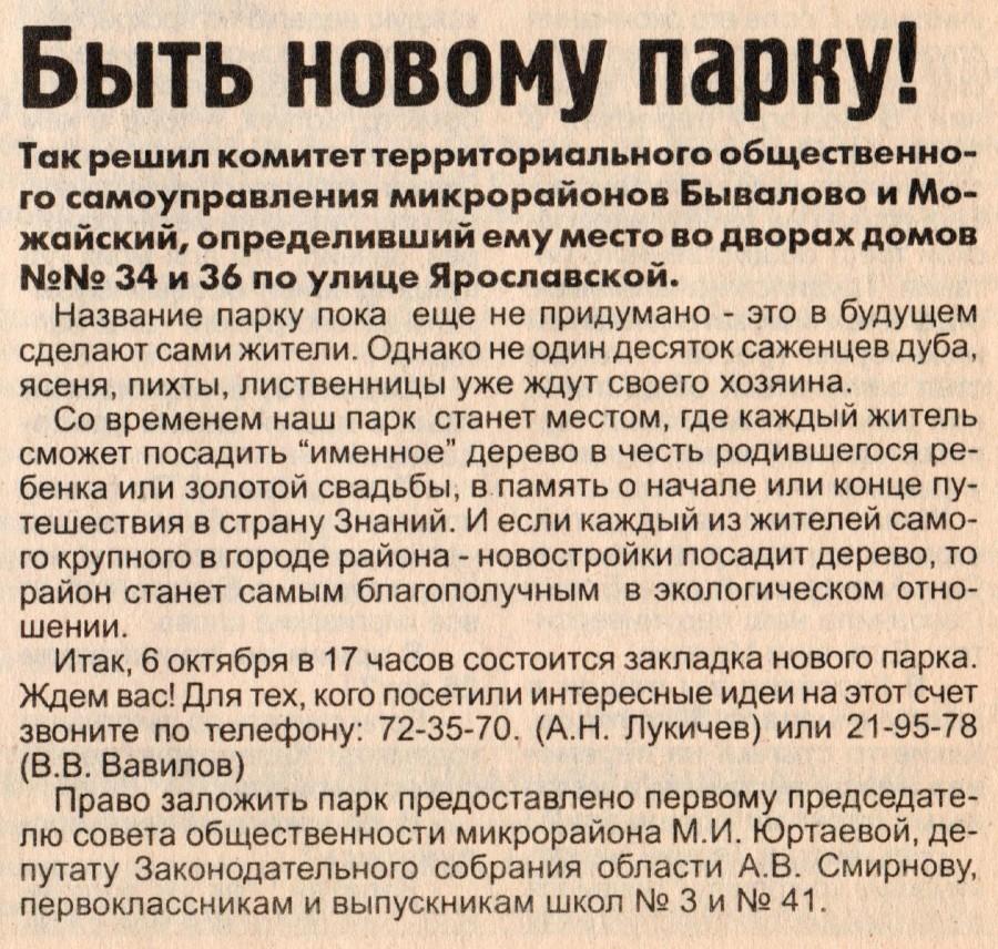Олег Кувшинников про сквер на Ярославской (1).jpg