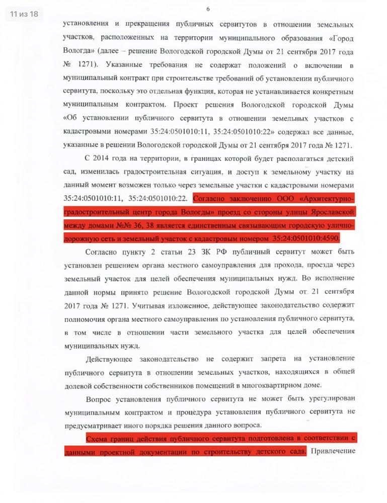 Вологда. Сквер или незаконный детский сад на Ярославской (2).PNG