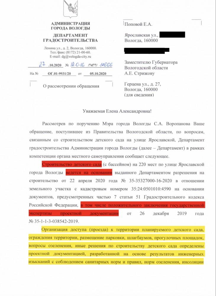 Вологда. Сквер или незаконный детский сад на Ярославской (3).PNG