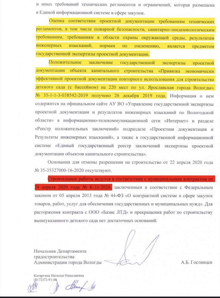 Вологда. Сквер или незаконный детский сад на Ярославской (4).PNG
