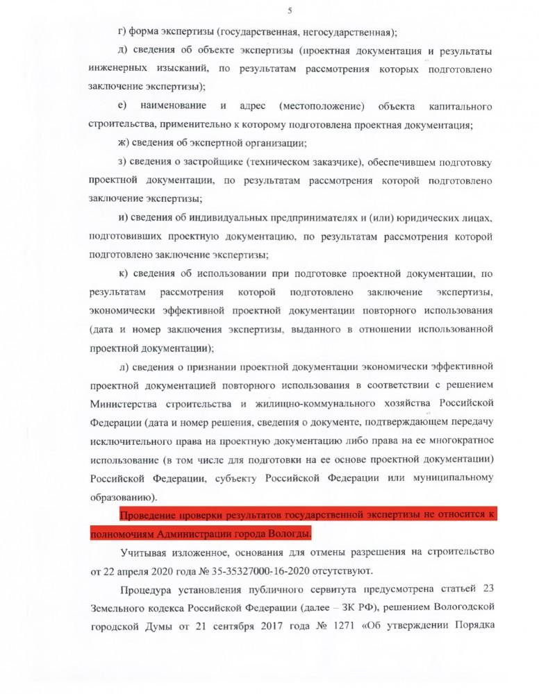 Вологда. Сквер или незаконный детский сад на Ярославской (5).PNG