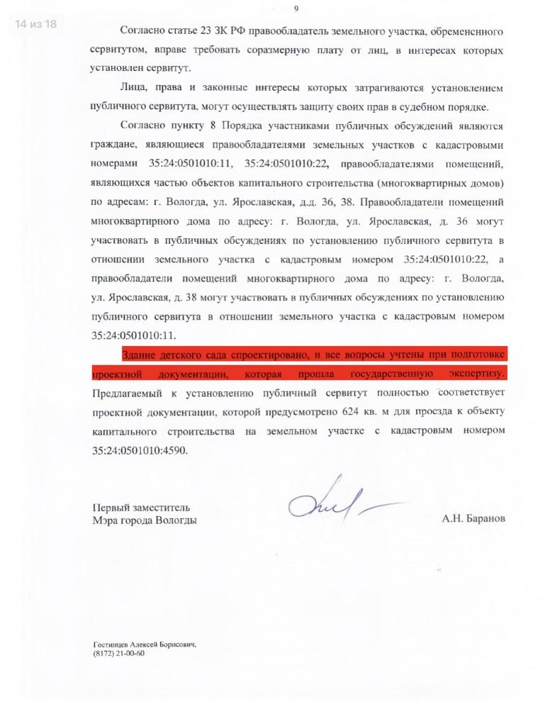 Вологда. Сквер или незаконный детский сад на Ярославской (6).PNG
