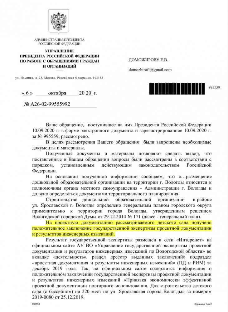 Вологда. Сквер или незаконный детский сад на Ярославской (7).PNG