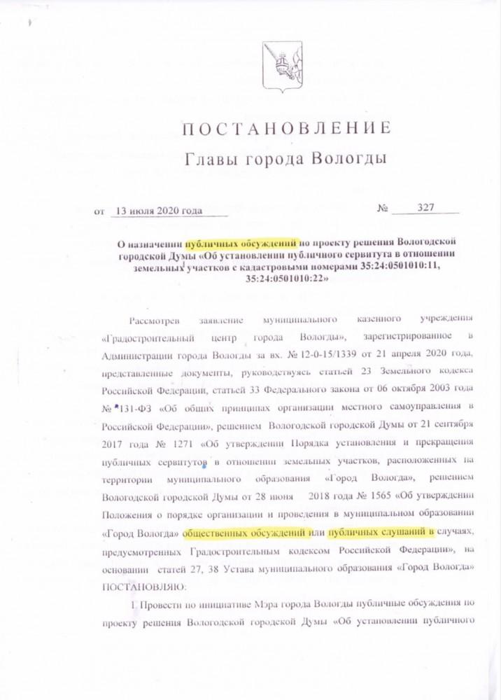 Вологда. Сквер или незаконный детский сад на Ярославской (13).PNG