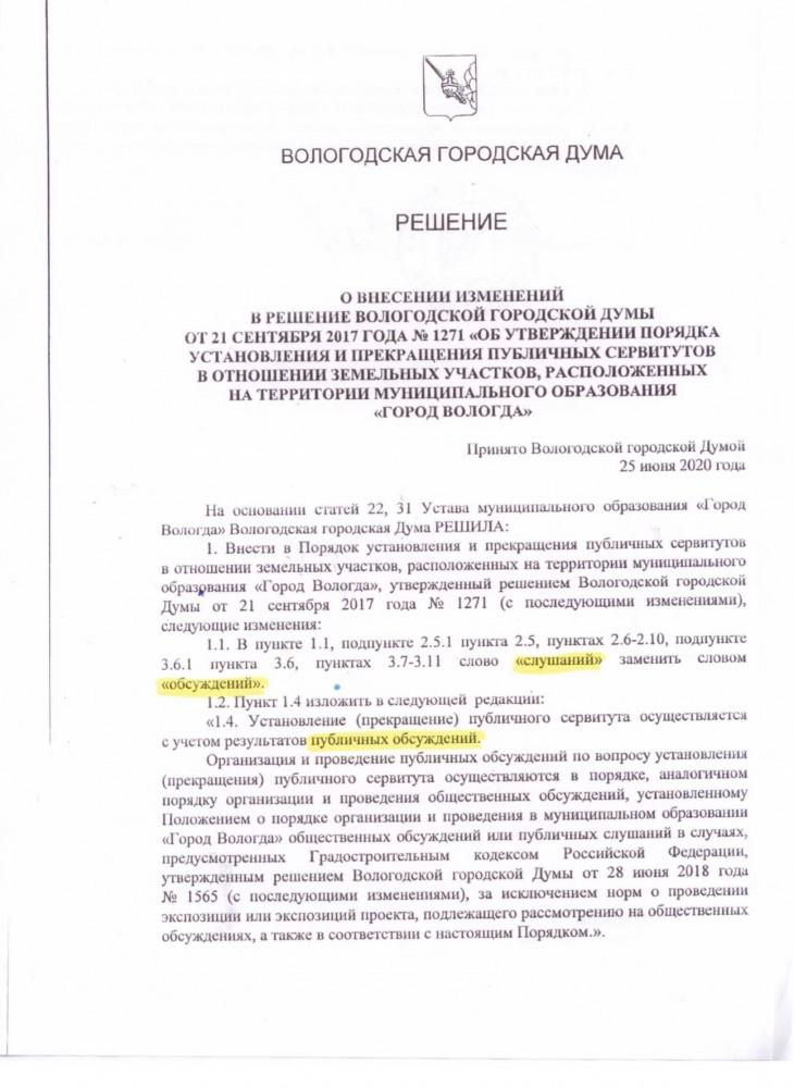 Вологда. Сквер или незаконный детский сад на Ярославской (15).PNG