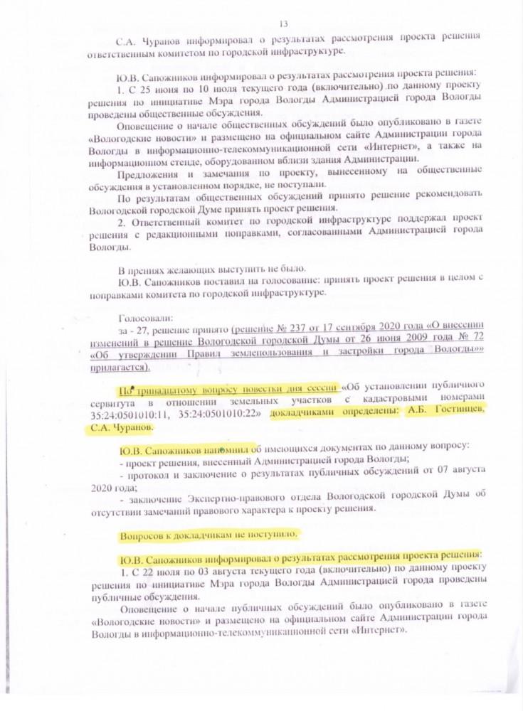 Вологда. Сквер или незаконный детский сад на Ярославской (18).PNG