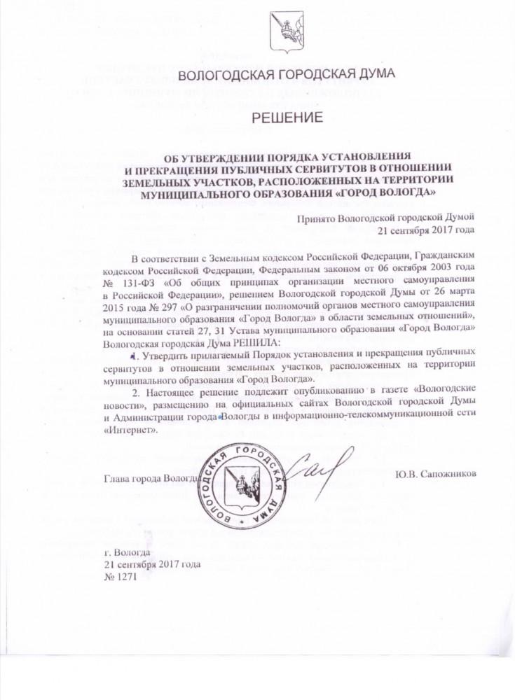 Вологда. Сквер или незаконный детский сад на Ярославской (19).PNG