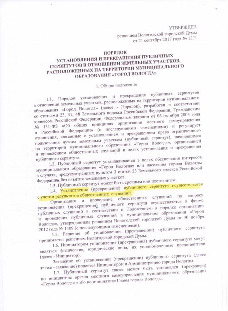 Вологда. Сквер или незаконный детский сад на Ярославской (22).PNG