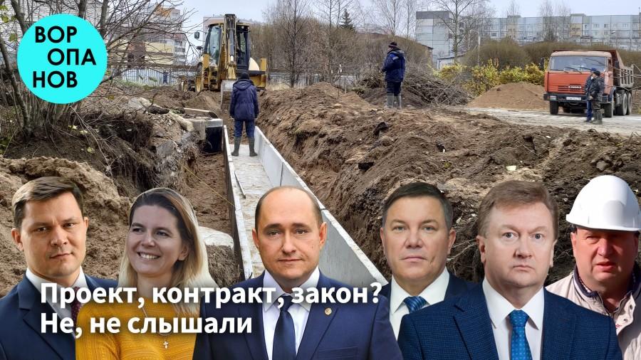 Ярославский сквер в Вологде и строительная мафия (1).jpg