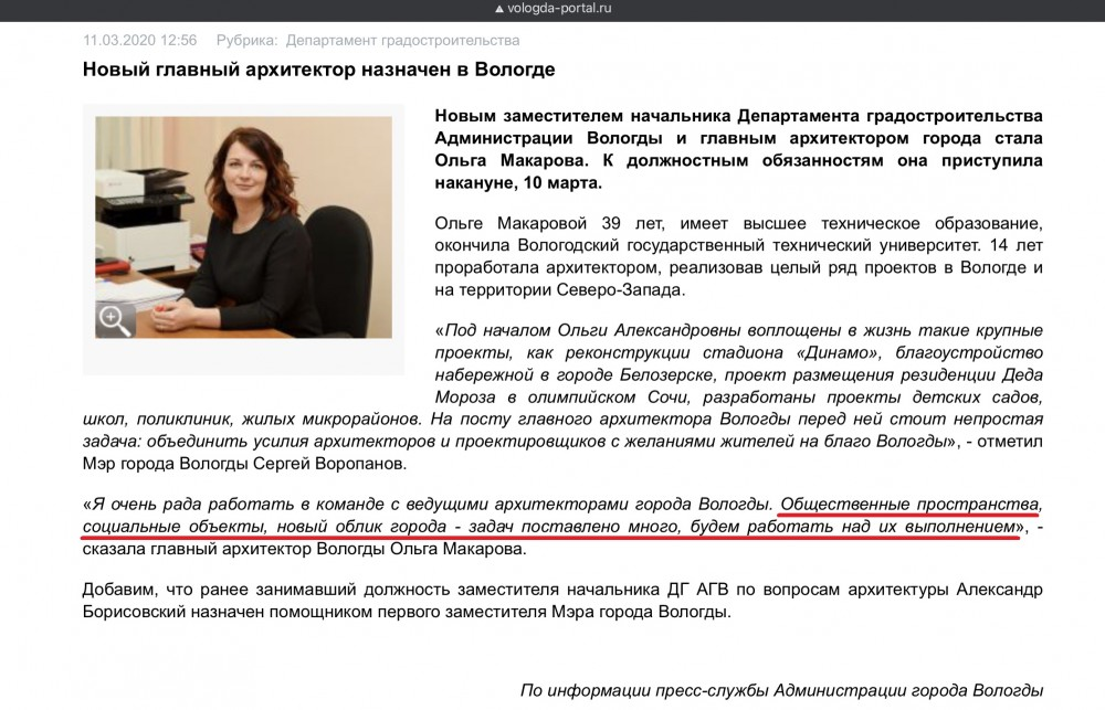 Главный архитектор Вологды Ольга Макарова (1).PNG
