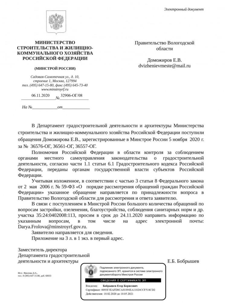 Главный архитектор Вологды Ольга Макарова.PNG
