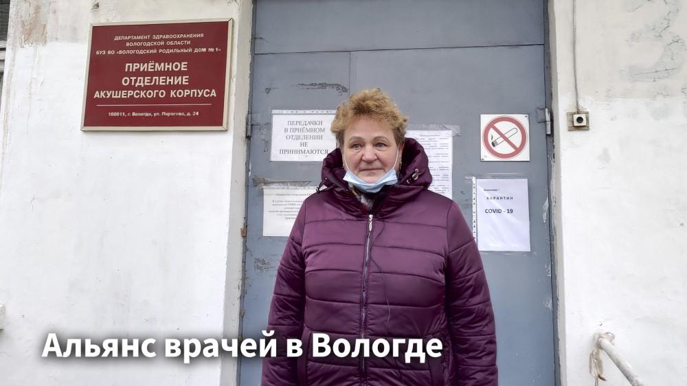 профсоюз Альянс врачей в Вологде.jpg