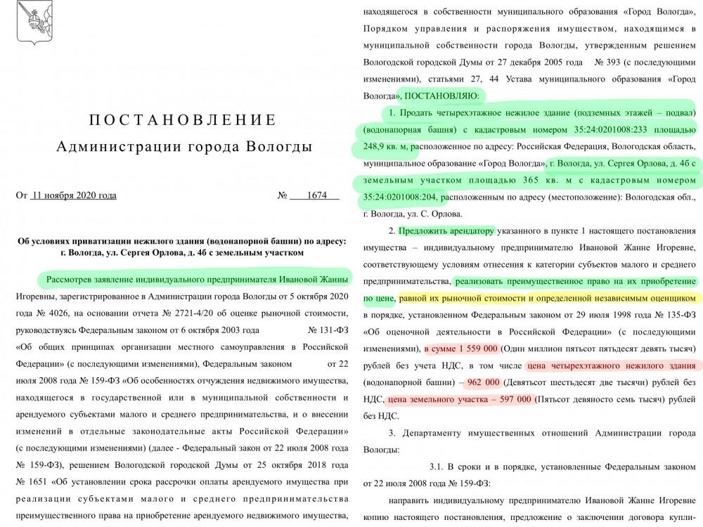 Водонапорная башня в Вологде и Раиса Иванова (1).JPG