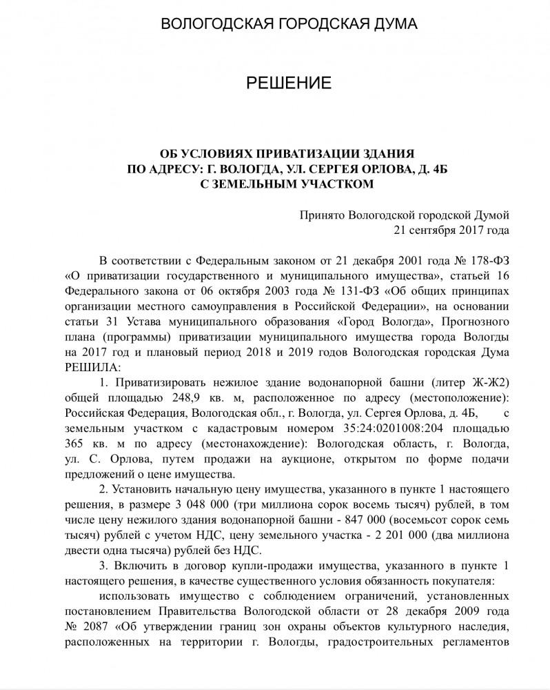 Водонапорная башня в Вологде и Раиса Иванова (1).PNG