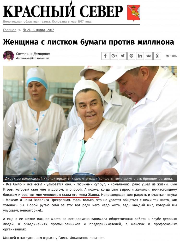 Водонапорная башня в Вологде и Раиса Иванова (3).JPG