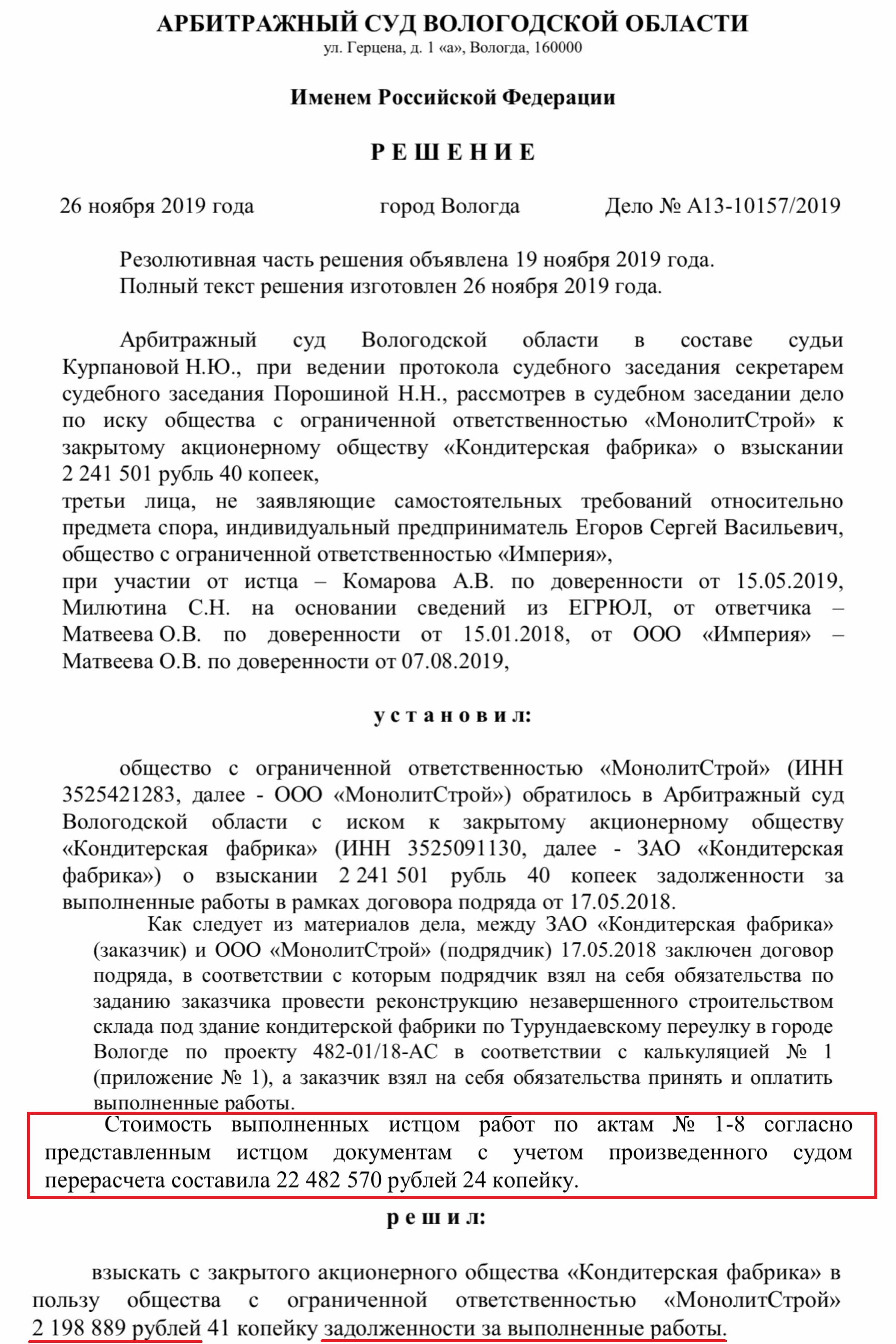 Водонапорная башня в Вологде и Раиса Иванова (4).JPG