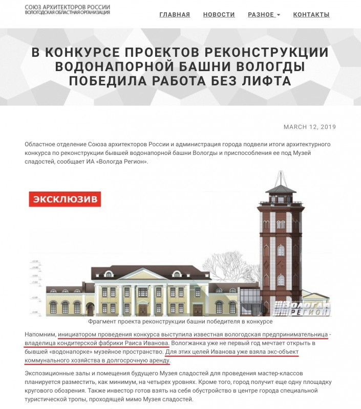 Водонапорная башня в Вологде и Раиса Иванова (4).PNG