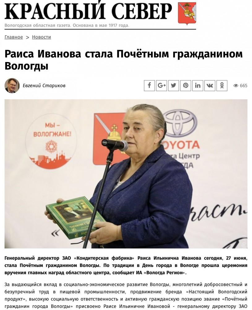 Водонапорная башня в Вологде и Раиса Иванова (5).PNG
