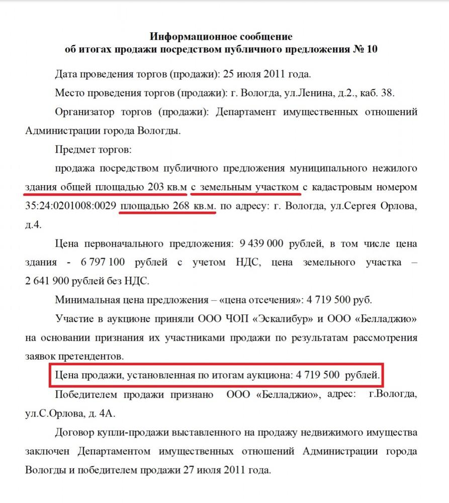 Водонапорная башня в Вологде и Раиса Иванова (6).PNG
