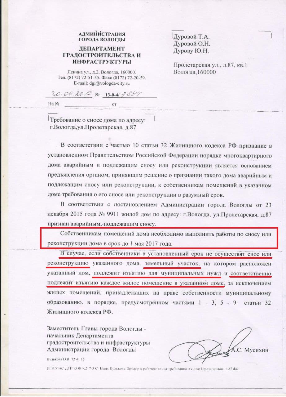 Вологда. Пролетарская 87. Аварийное жилье (2).jpg