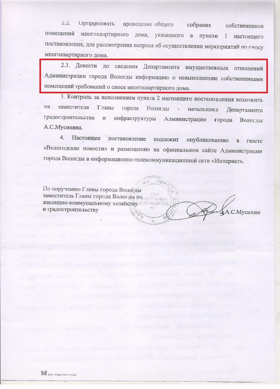 Вологда. Пролетарская 87. Аварийное жилье (4).jpg