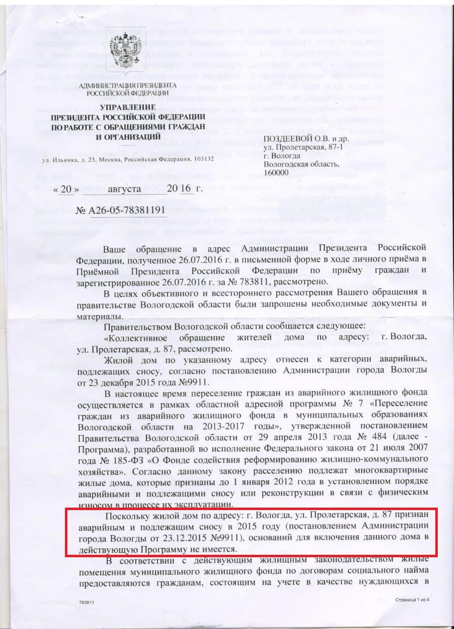 Вологда. Пролетарская 87. Аварийное жилье (6).jpg
