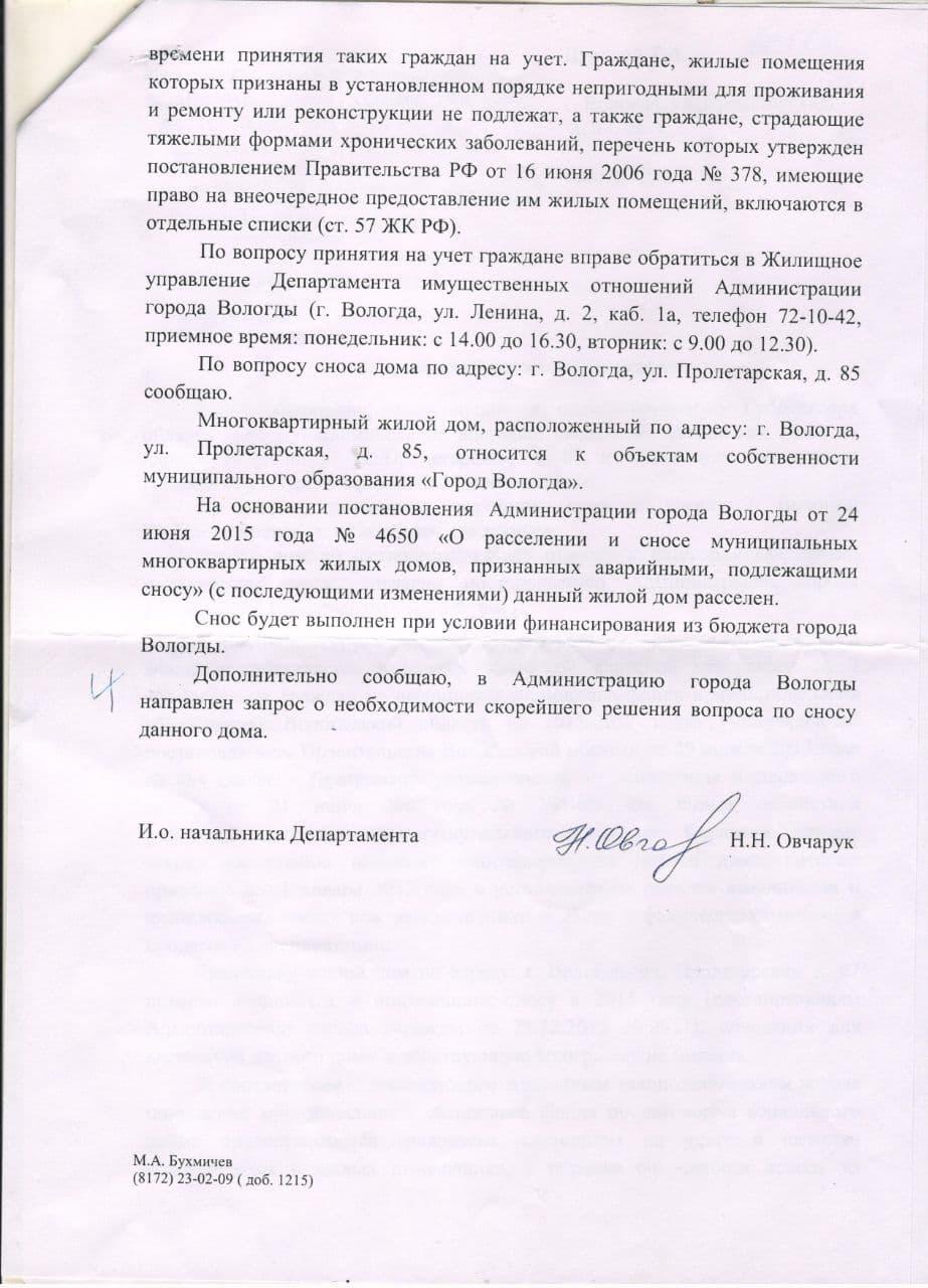 Вологда. Пролетарская 87. Аварийное жилье (7).jpg