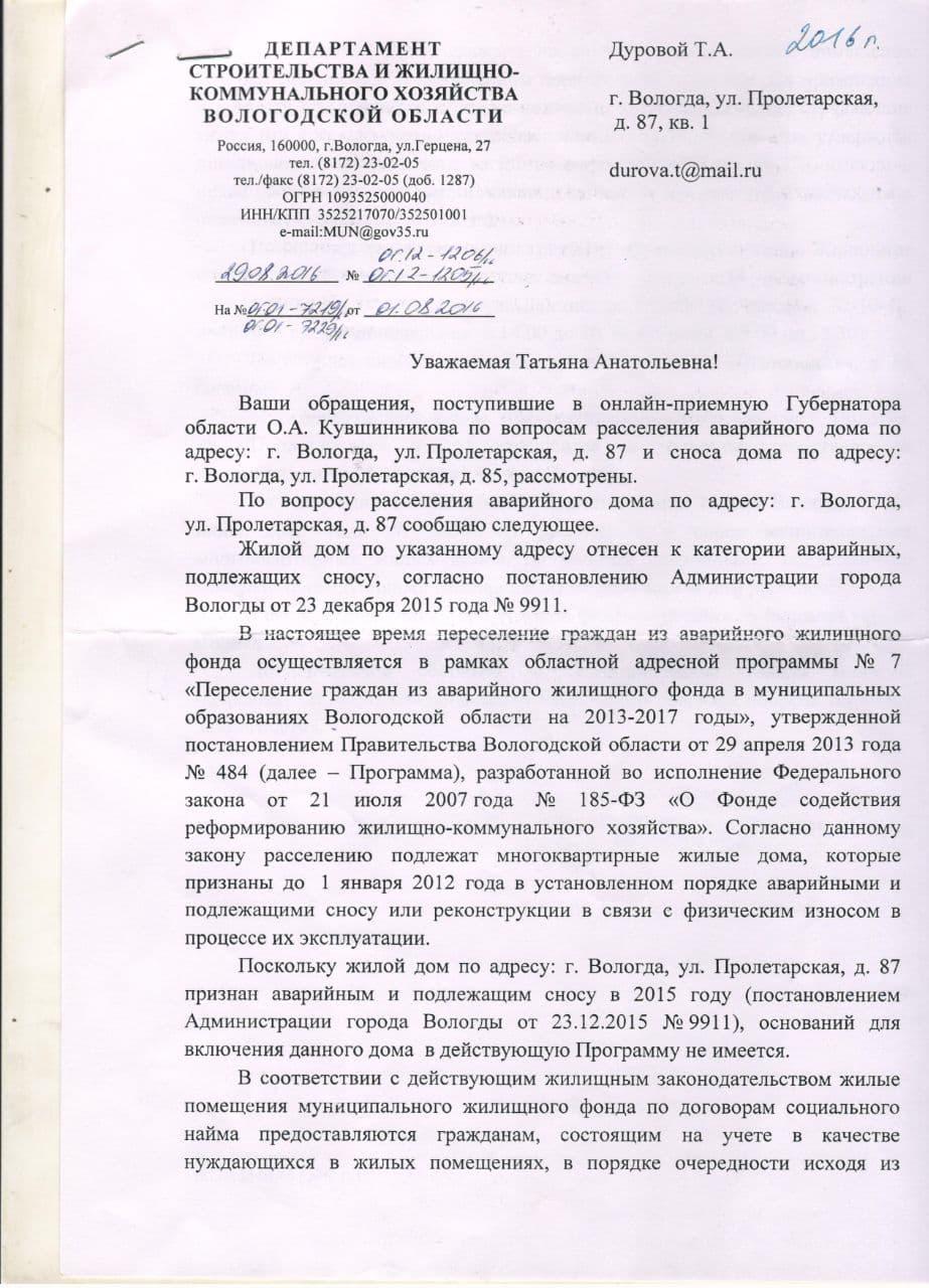 Вологда. Пролетарская 87. Аварийное жилье (8).jpg