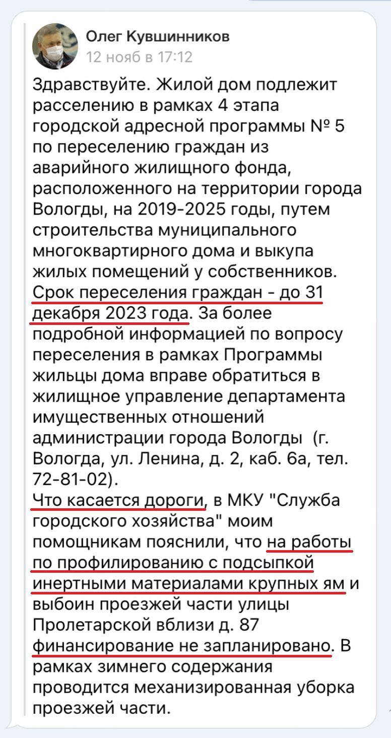 Вологда. Пролетарская 87. Аварийное жилье (9).PNG