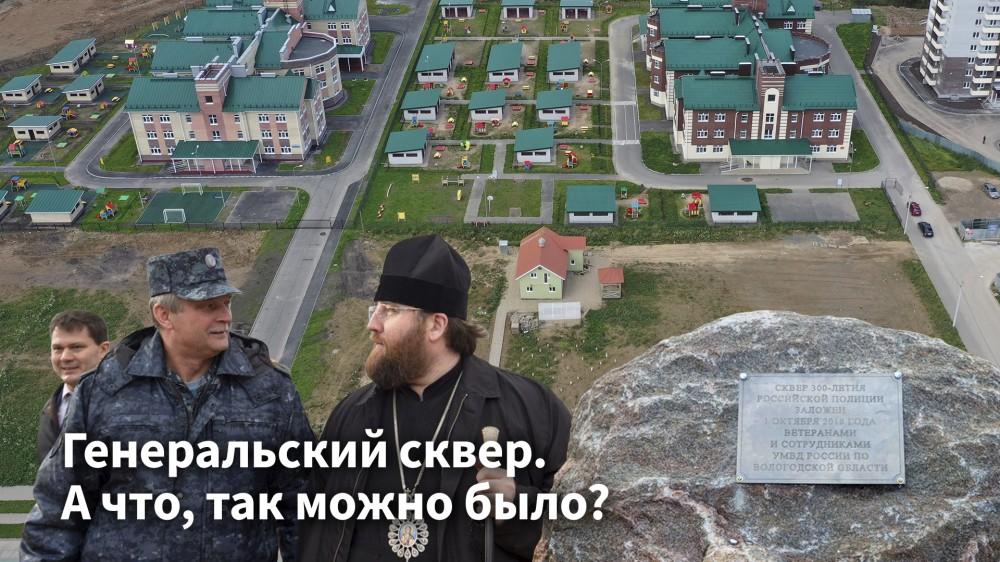 сквер 300 летия полиции в Вологде. Генерал Пестерев (2).jpg