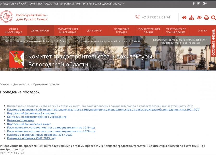 Точечная застройка в Вологде и КАиГ ВО.PNG