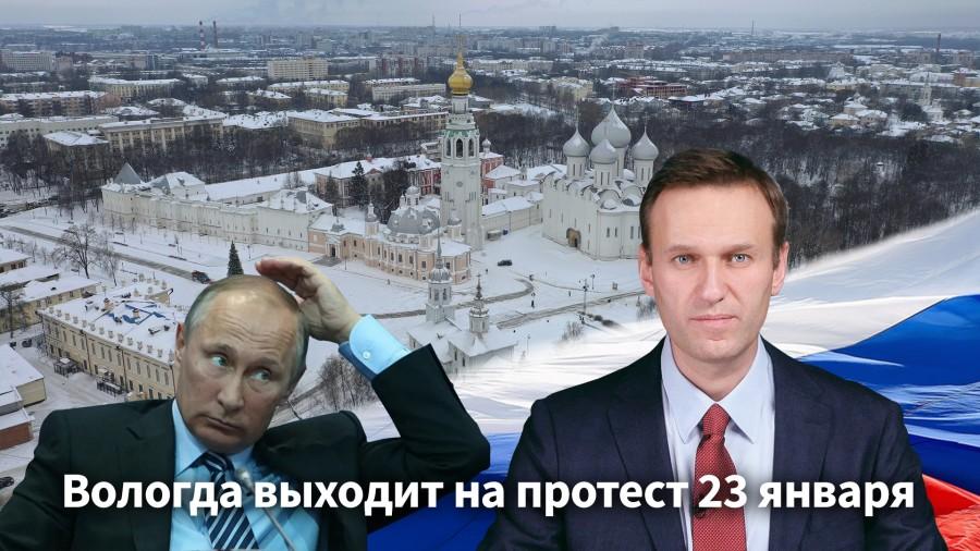 Вологда протестует 23 января 2021 года.jpg