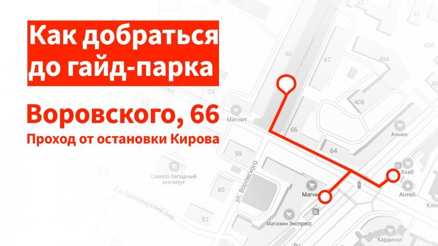 Вологда, гайд-парк.jpg