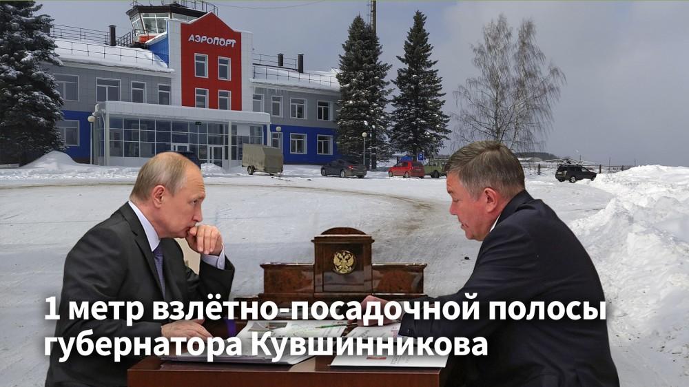 Аэропорт Великий Устюг категории Г имени губернатора Кувшинникова (2).JPG