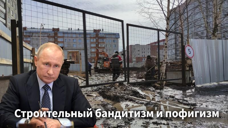 Путин и точечная застройка на Ленинградской-Окружном в Вологде.jpg
