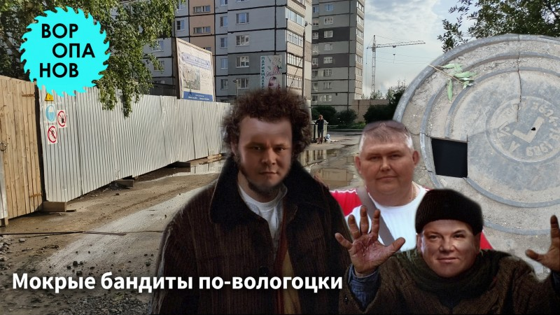 Воропанов, Кувшинников и Югов. Мокрые бандиты.jpeg