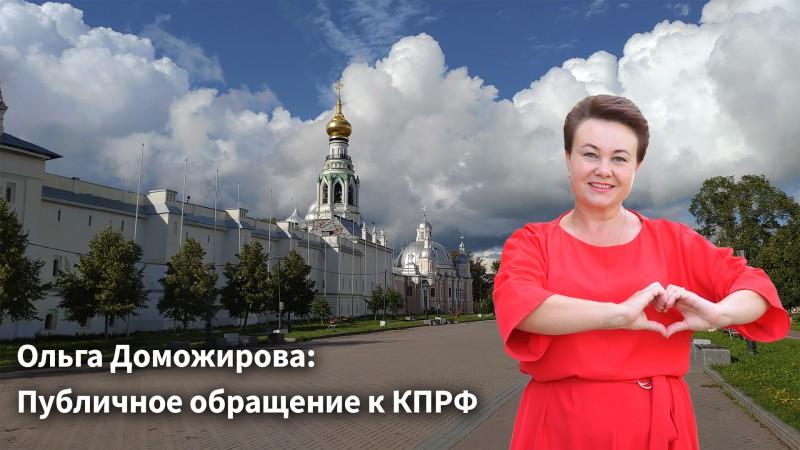 Ольга_Доможирова_Публичное_обращение_к_КПРФ.jpg